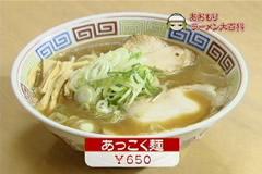 長尾中華そば あっこく麺