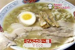 げんこつ屋 げんこつら〜麺