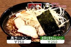 麺屋やだら 黒ラーメン + お得な得ちゃん(トッピング)