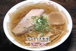 サンライズ食堂 ラーメン(中)
