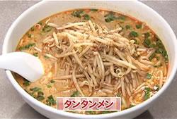 中国料理 広州 タンタンメン