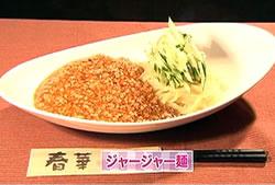 春華飯店 ジャージャー麺