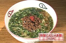 田子町ガーリックセンター 広州 特製にんじゃあ麺