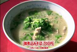 中華食堂 拉麺萬 鶏煮込みそば