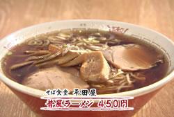そば食堂 平田屋 昔風ラーメン