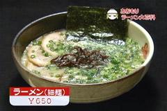 小松笑店 ラーメン(細麺))%