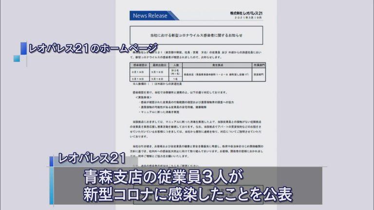 八戸 コロナ 最新 情報