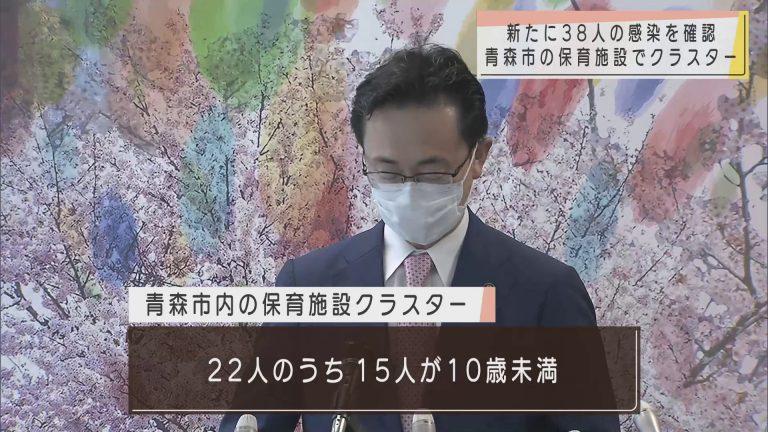 コロナ 青森 爆 サイ 新型コロナウイルス感染症