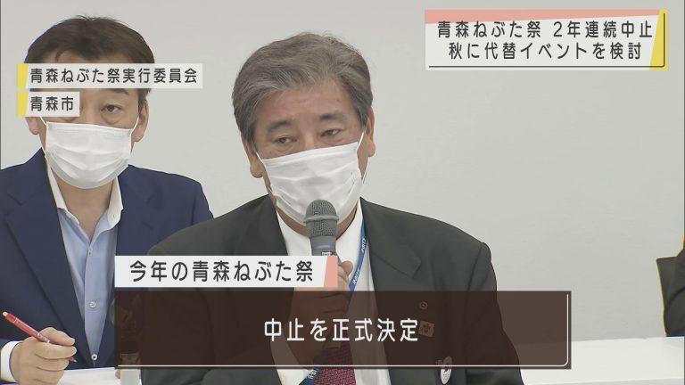 祭り 中止 ねぶた 残念ながら今年は中止! 一度は見たい日本のお祭り「青森ねぶた祭」